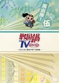 戦国鍋TV 〜なんとなく歴史が学べる映像〜再出陣! 伍