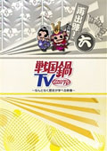 戦国鍋TV 〜なんとなく歴史が学べる映像〜再出陣! 六