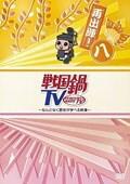 戦国鍋TV 〜なんとなく歴史が学べる映像〜再出陣! 八