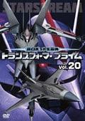 超ロボット生命体 トランスフォーマー プライム Vol.20