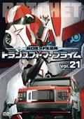 超ロボット生命体 トランスフォーマー プライム Vol.21