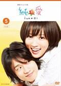 連続テレビ小説 純と愛 完全版 VOL.5