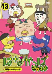 はなかっぱ 2012 第13巻 〜四角いはなかっぱ〜