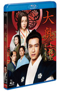 【Blu-ray】大奥 〜誕生〜 [有功・家光篇] 二巻