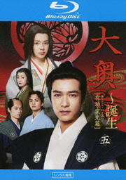 【Blu-ray】大奥 〜誕生〜 [有功・家光篇] 五巻