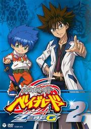 メタルファイト ベイブレード ZERO G 第2巻