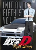 頭文字D Fifth Stage VOL.5
