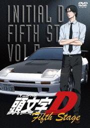 頭文字D Fifth Stage VOL.5