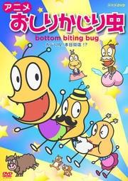 アニメ おしりかじり虫 かじり屋、本日開店!?