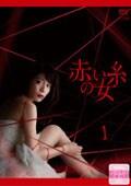 赤い糸の女 8