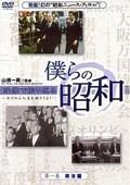 僕らの昭和 第一巻『僕らの昭和 政治編』