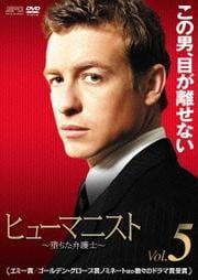 ヒューマニスト 〜堕ちた弁護士〜 Vol.5