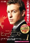 ヒューマニスト 〜堕ちた弁護士〜 Vol.6