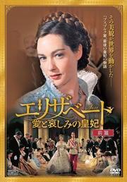 エリザベート〜愛と哀しみの皇妃 前篇
