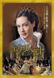 エリザベート〜愛と哀しみの皇妃 後篇
