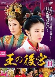 王の後宮 Vol.11