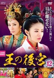 王の後宮 Vol.12