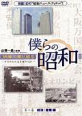 僕らの昭和 第二巻『僕らの昭和 経済/産業編』