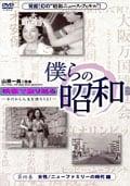 僕らの昭和 第四巻『僕らの昭和 女性/ニューファミリーの時代編』