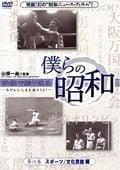 僕らの昭和 第六巻『僕らの昭和 スポーツ/文化芸能編』