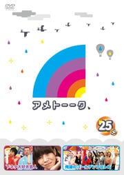 アメトーーク! 25 side-メ