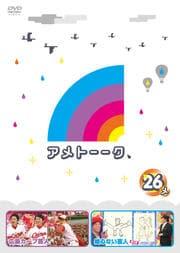 アメトーーク! 26 side-メ