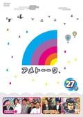 アメトーーク! 27 side-ア