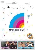 アメトーーク! 27 side-メ