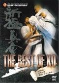 新極真会 THE BEST OF KO