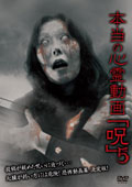 本当の心霊動画「呪」 5