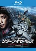 【Blu-ray】リターン・トゥ・ベース