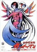 科学忍者隊ガッチャマン Vol.12