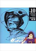 科学忍者隊ガッチャマン Vol.10