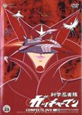 科学忍者隊ガッチャマン Vol.23