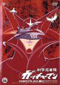 科学忍者隊ガッチャマン Vol.24