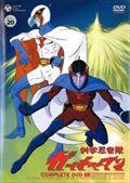 科学忍者隊ガッチャマン Vol.20