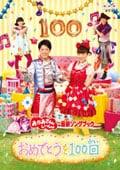 NHK おかあさんといっしょ 最新ソングブック おめでとうを100回