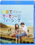 【Blu-ray】砂漠でサーモン・フィッシング