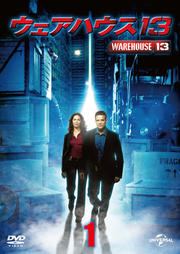 ウェアハウス13 Vol.1