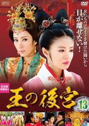 王の後宮 Vol.13