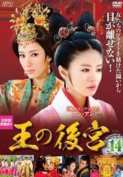 王の後宮 Vol.14