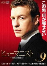 ヒューマニスト 〜堕ちた弁護士〜 Vol.9