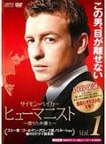 ヒューマニスト 〜堕ちた弁護士〜 Vol.10