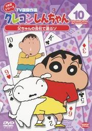 クレヨンしんちゃん TV版傑作選 2年目シリーズ 10