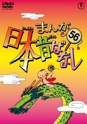 まんが日本昔ばなし 第56巻