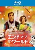 【Blu-ray】エンド・オブ・ザ・ワールド