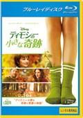 【Blu-ray】ティモシーの小さな奇跡