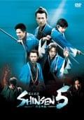 幕末奇譚 SHINSEN5 〜剣豪降臨〜