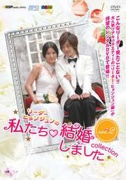 リーダー・ヒョンジュンの私たち結婚しました collection vol.2