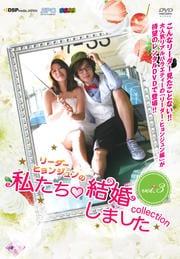 リーダー・ヒョンジュンの私たち結婚しました collection vol.3